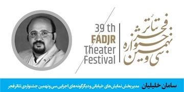 انتخاب مدیر بخش نمایش های خیابانی و دیگرگونه های تئاتر فجر/اسامی آثار پذیرفته شده تئاتر سردار آسمانی