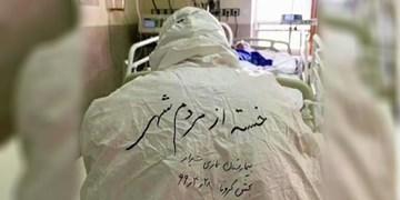 کرونا خارج از تحمل کادر درمان/ در ایران ۱۵ درصد بیماران بستری میمیرند، در دنیا ۳ تا ۵ درصد
