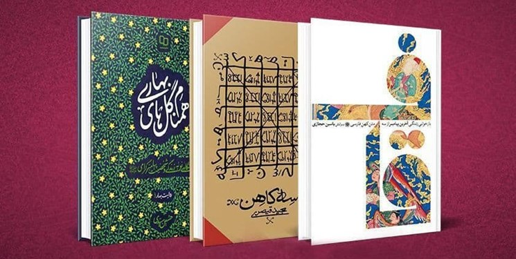 سه کتاب برای پیامبر مهربانی