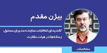 بیژن مقدم به عنوان نامزد رسانههای انقلابی در انتخابات هیات نظارت معرفی شد