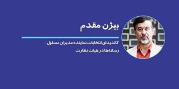 بیژن مقدم نامزد رسانههای انقلابی در انتخابات هیأت نظارت معرفی شد