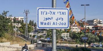 رژیم صهیونیستی طرح یهودیسازی یک منطقه مهم در قدس شرقی را تصویب کرد