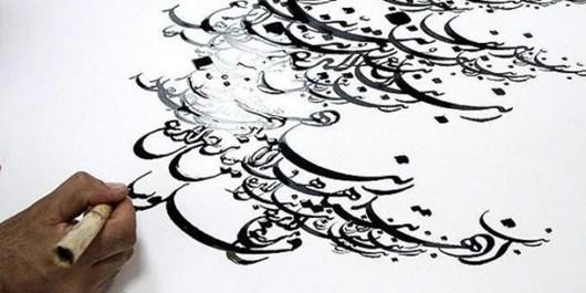 «مشق وحدت علیه استکبار» خوشنویسان شیراز در ۱۳ آبان