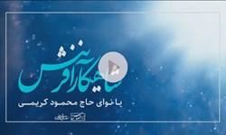 نماهنگ| شاهکار  آفرینش با صدای محمود کریمی