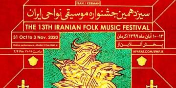 خواننده کرمانی:آثاری خواندیم که اکثر مردم آنها را زمزمه می کنند