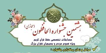 رقابت ۱۷۰ نونهال حافظ قرآن در مرحله اول جشنواره الحافظون