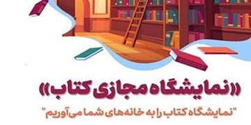 آغاز به کار نمایشگاه مجازی کتاب کودک و نوجوان در رفسنجان