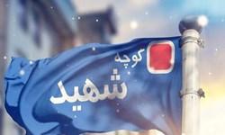 تغییر نام خیابان «شهید اسدآبادی» در اراک به نام «محمدرضا شجریان»!