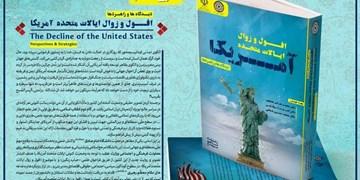 کتاب «افول و زوال ایالات متحده آمریکا؛ دیدگاهها و راهبردها» رونمایی شد