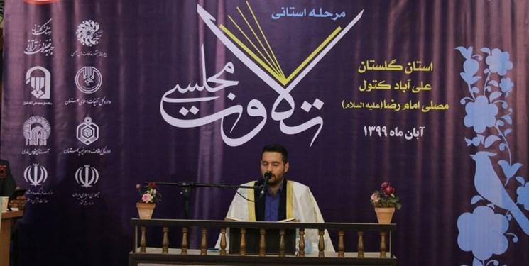 برگزاری جشنواره تلاوتهای مجلسی در استان گلستان