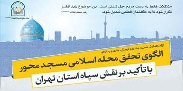 طرح جهادی محلات اسلامی در شهریار اجرا میشود
