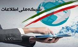 شبکه ملی اطلاعات بستری برای رسیدن به تمدن نوین اسلامی