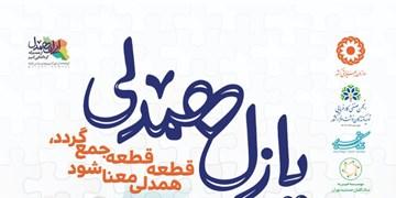 مشارکت خادمیاران رضوی کرمان در پویش «پازل همدلی»