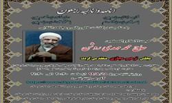 مراسم ترحیم حجتالاسلام «روشن» به صورت مجازی برگزار میشود