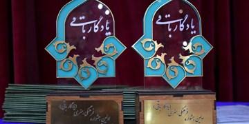 فیلم| برگزاری اختتامیه جشنواره یادگار باقی در شهرستان آمل