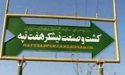 دستور یا دخالت استاندار در اخراج کارگران هفتتپه کذب است