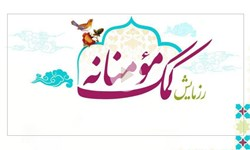 کمک مومنانه سپاه