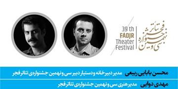 2 انتصاب در سیونهمین جشنواره تئاتر فجر