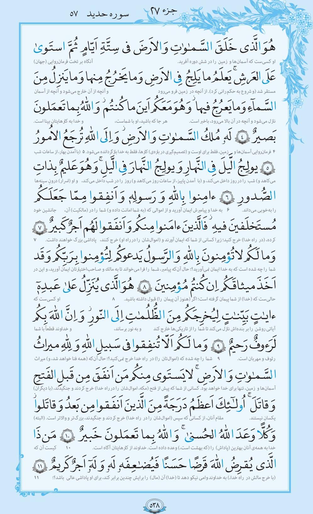 13990817000774 Test NewPhotoFree - ترتیل صفحه ۵۳۸ قرآن+فیلم و متن آیات