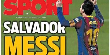 مسی منجی بارسا ؛ روح یک فرمانده در مادرید /نگاهی به مطبوعات اسپانیا