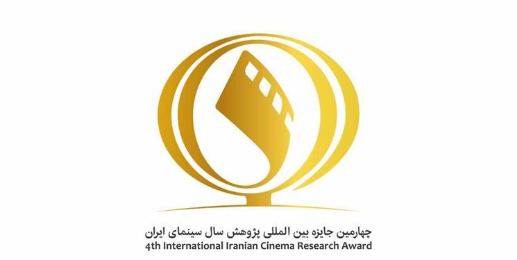 13990818000247 Test PhotoN - فراخوان پانزدهمین جشنواره «سینماحقیقت»/ اختتامیه چهارمین جایزه پژوهش سینما خرداد است