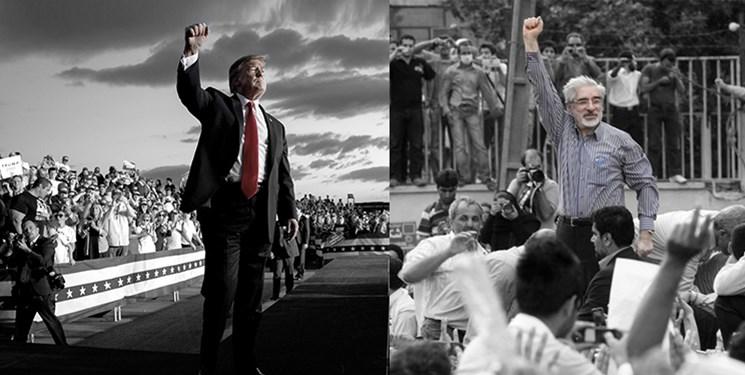آمریکا ۲۰۲۰ و ایران ۸۸؛ شباهتها و تفاوتها/ آیا ترامپ رکورد موسوی را شکست؟