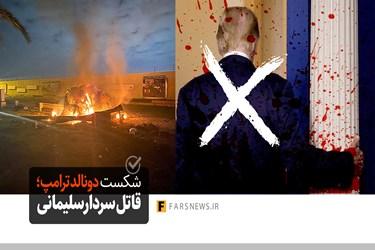 طر ح| شکست سنگین انتخاباتی قاتل سردار سلیمانی