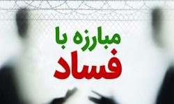 راهکارهای شورای شهر تهران جهت رفع فساد