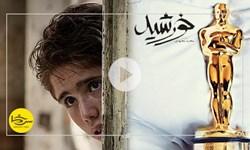 سرخط فارس|خورشید؛ نماینده ایران در آکادمی اسکار