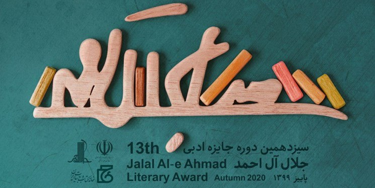جایزه جلال 2 داستان کوتاه را نامزد کرد، یکی از آنها انصراف داد!