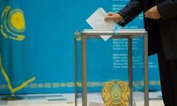 قزاقستان و دغدغههای انتخابات؛ علاج واقعه با نیمنگاهی به همسایه