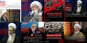 جعل لوگوی رسانهها شیوه جدید ضدانقلاب در فضای مجازی/ این بار شایعه علیه قائم مقام حوزه علمیه
