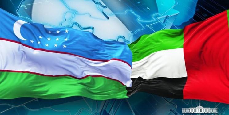 تأکید مقامات ازبکستان و امارات بر تقویت و توسعه روابط