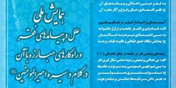 بررسی علل و پیامدهای فقر فرهنگی و فرهنگ فقر در سیره حضرت علی (ع)
