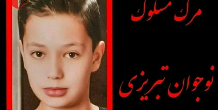جزئیات فوت مشکوک نوجوان تبریزی