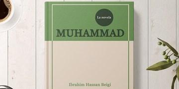 رمان «محمد(ص)» در ۳ کشور آمریکای لاتین/ مقصد بعدی: ونزوئلا