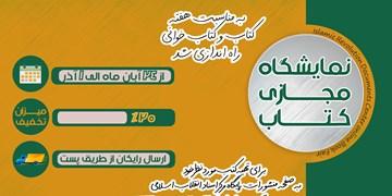 راهاندازی «نمایشگاه مجازی کتاب» توسط مرکز اسناد انقلاب اسلامی