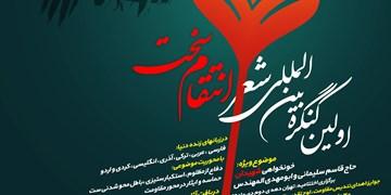 اولین کنگره بینالمللی شعر «انتقام سخت» با هفت زبان زنده دنیا برگزار میشود