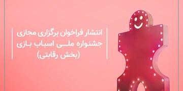 برگزاری مجازی جشنواره ملی اسباب بازی به دلیل کرونا/ لزوم راه اندازی تشکل های صنفی در حوزه «اتاق فرار»