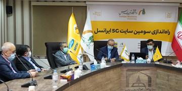 سومین سایت 5G ایران، در دانشگاه تربیتمدرس راهاندازی شد / مدیرعامل ایرانسل: توسعۀ 5G سنگ بنای اقتصاد دیجیتال است
