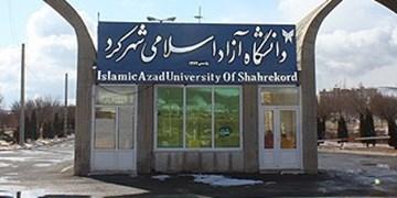 130 رشته در دانشگاههای آزاد استان فعال است/ جزییات برگزاری کلاسها در دانشگاه آزاد شهرکرد