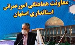 ساعت کاری اتوبوسها و قطار شهری اصفهان تغییر کرد