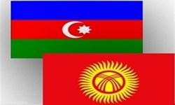تاکید بر ثبات و امنیت  محور دیدار مقامات قرقیزستان و آذربایجان