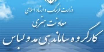 کارگروه ساماندهی مد و لباس فقط به نام و نشان ایرانی مجوز میدهد