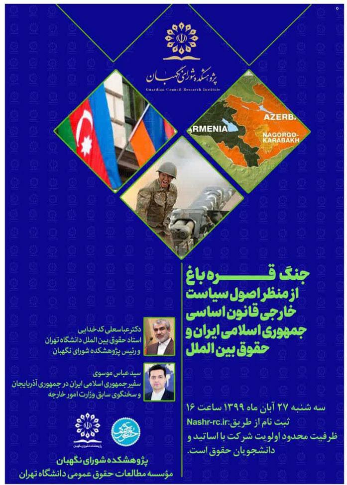 13990824000370 Test NewPhotoFree - نشست بررسی جنگ قرهباغ با حضور کدخدایی و سفیر ایران در آذربایجان