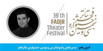 مدیر بخش «رادیوتئاتر» جشنواره تئاتر فجر معرفی شد/«سرایدار» وارد تئاتر می شود