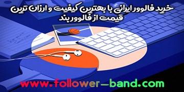 راهنمای خرید فالوور ایرانی
