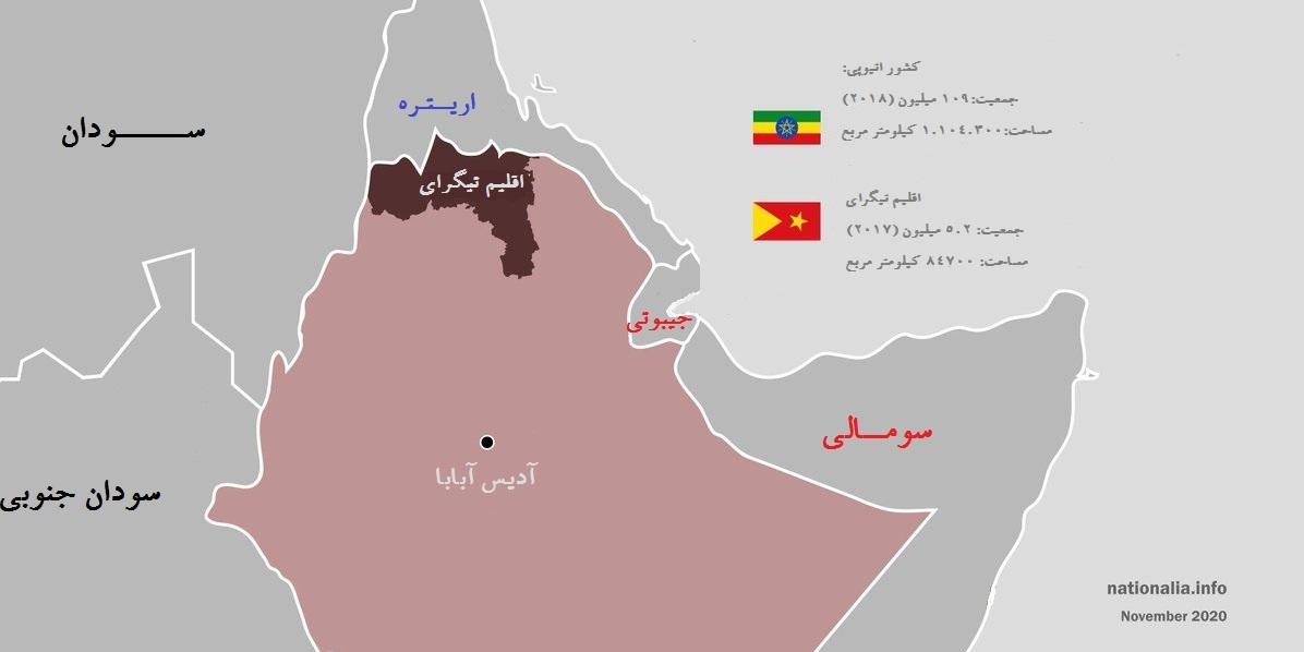 اتيوپي،ارتش،شهر،اقليم،درگيري،مناطق،نيروهاي