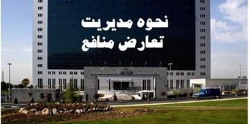 مدیریت تعارض منافع در دستور کار وزارت نیرو قرار گرفت/اقدام زیربنایی برای جلوگیری از فساد