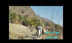 فیلم|توزیع بسته های معیشتی در روستای عشایری صعب العبور گیتچکی